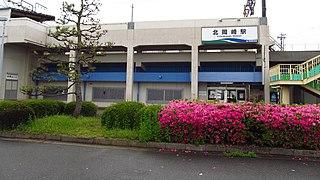 Kita-Okazaki Station Railway station in Okazaki, Aichi Prefecture, Japan