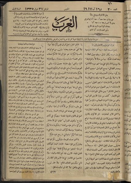File:Al-Arab, Volume 1, Number 20, August 16, 1917 WDL12255.pdf