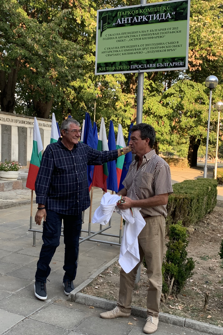 Naming ceremony for Antarctica Park in Kilifarevo, Bulgaria, performed by the doyen of the Bulgarian Antarctic Programme Christo Pimpirev (left) and Kilifarevo Mayor Dimitar Sabev Antarctica-Park-Pimpirev-Sabev.png