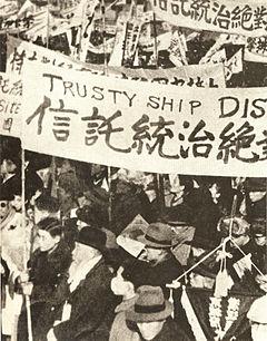 [√] Gouvernement militaire de l'armée des États-Unis en Corée 240px-Anti-Trusteeship_Campaign