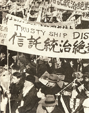 Division of Korea - South Korean citizens protest Allied trusteeship in December 1945.