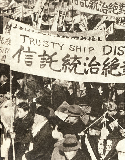 South Korean citizens protest Allied trusteeship in December 1945 Anti-Trusteeship Campaign.jpg