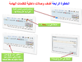 Arabic wikipedia tutorial write your first article (5).png