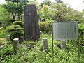 ArahataFujiShrineSign.jpg