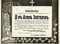 BASA-865K-1-19-34-Asen Zlatarov Obuituary.JPG