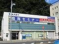 Bank of Yokohama Uraga branch.jpg