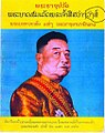 Biography of His Majesty King Sisavang Phoulivong (book covers).jpg