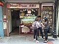 Bitter Sweet, Macau, 木糠蛋糕, 木糠布甸, 必達士, 氹仔, 澳門 (17123183090).jpg