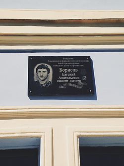 Photo of Black plaque number 30729