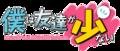 Boku wa tomodachi ga sukunai logo.png