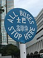 CMB old style blue bus stop 20-01-2019.jpg