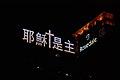 Causeway Bay, Hong Kong - panoramio - jetsun (21).jpg