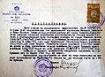 Certificate of Georgi Damev 1941.jpg