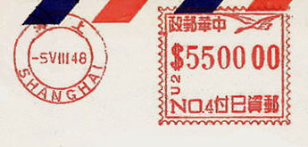 China stamp type BA1.jpg