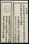 Chinese-Japanese Pulse Image chart; Tough Pulse (laomai) Wellcome L0039558.jpg