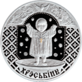 Christening (coins) r.png