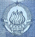 Coat of Arms of SFR Yugoslavia taken from older banknote.JPG
