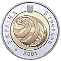Coin of Ukraine M2001 A.jpg