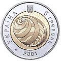 Coin of Ukraine M2001 A.jpg