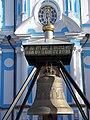 Couvent Smolny - cloche (3).jpg