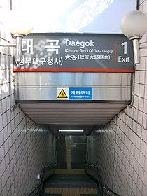 Daegu Daegok Station 1.JPG