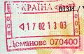 Domanove border stamp.jpg