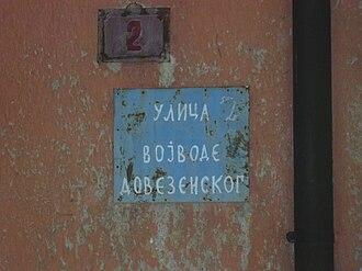 Jovan Dovezenski - Street in Zvezdara.
