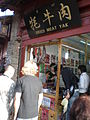 Dried Meat Yak store, Square Street 1.JPG