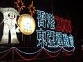 East Asian Games Sign.jpg