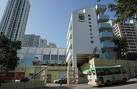 East of Kwun Tong Kung Lok Government Secondary School.jpg