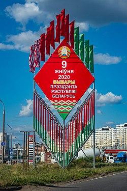 Elections 2020 banner in Belarus.jpg