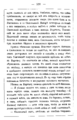 Evgeny Petrovich Karnovich - Essays and Short Stories from Old Way of Life of Poland-338.png