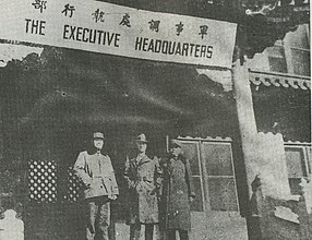 History of beijing wikipedia leftthe executive headquarters of us general george c marshalls mission to china 19451947 near the peking union medical college in beiping with a fandeluxe Images