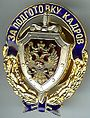 FSB decoration For Training Cadre Personnel.jpg