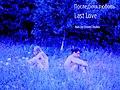 Film Last Love.jpg