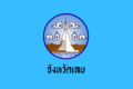 Flag of Loei Province.png