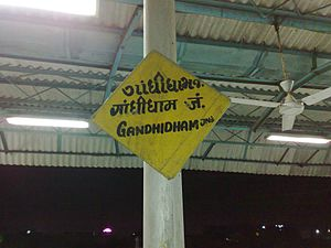Gandhidham Junction railway station - Image: Gandhidham Junction platformboard