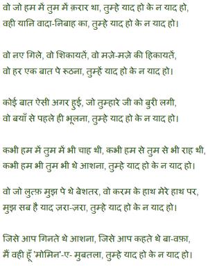 Momin Khan Momin - Momin Khan Momin's famous ghazal in Devnagri script.