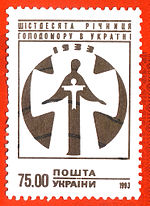 Golodomor Stamps of Ukraine.JPG