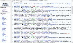 Greek Wikipedia 30000 articles Recent Changes.jpg