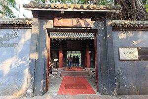 Lingnan garden - Image: Guangzhou Yaozhou Yizhi 2014.01.26 15 27 57