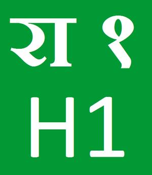 Mahendra Highway - Image: H01 NP