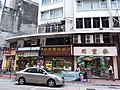 HK 上環 Sheung Wan 皇后大道中 Queen's Road Central October 2018 SSG 14.jpg