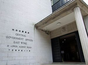 Former Central Government Offices - Central Government Offices (East Wing)