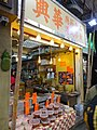 HK Kennedy Town 士美菲路 Smithfield Chinese bakery food shop Feb-2016 DSC.JPG
