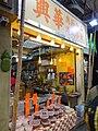 HK Kennedy Town 士美菲路 Smithfield Chinese bakery food shop Feb-2016 DSC.JPG