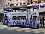HK Sai Ying Pun 皇后大道西 Des Voeux Road West tram 83 body ads ThaiAirways June 2016.jpg