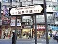 HK TST 加拿分道 Carnarvon Road 道路名牌 sign.jpg