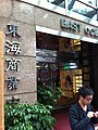 HK TST East 加連威老道 98 Granville Road 東海中心 East Ocean Centre name sign entrance Nov-2012.JPG