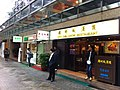 HK TST East 加連威老道 98 Granville Road 東海中心 East Ocean Centre shop City Chiu Chow Restaurant Nov-2012.JPG